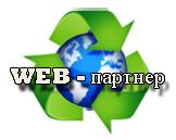 WEB - партнер